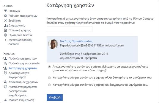 Στιγμιότυπο οθόνης που δείχνει πώς να απενεργοποιήσετε ένα χρήστη στο Yammer