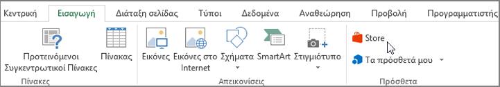 """Στιγμιότυπο οθόνης της ενότητας της καρτέλας """"Εισαγωγή"""" στην κορδέλα του Excel με το δρομέα που δείχνει προς το χώρο αποθήκευσης. Επιλέξτε αποθήκευση για να μεταβείτε στο Office Store και αναζητήστε τα πρόσθετα για το Excel."""
