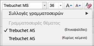 Στιγμιότυπο οθόνης εμφανίζει τις επιλογές γραμματοσειρών θέματος για τις επικεφαλίδες και σώμα που είναι διαθέσιμα μέσω του γραμματοσειράς αναπτυσσόμενο στοιχείο ελέγχου στην ομάδα γραμματοσειρά στην κεντρική καρτέλα.