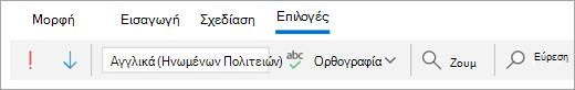 """Στιγμιότυπο οθόνης της καρτέλας """"Επιλογές"""""""