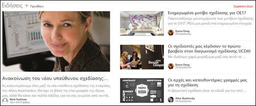 """Τμήμα Web """"Τίτλοι ειδήσεων"""" τοποθεσίας ομάδας"""