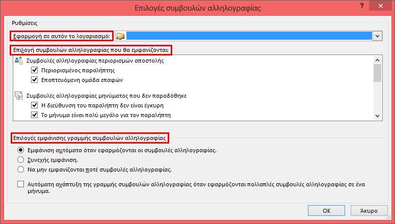 Επιλογές υπόδειξης αλληλογραφίας του Outlook