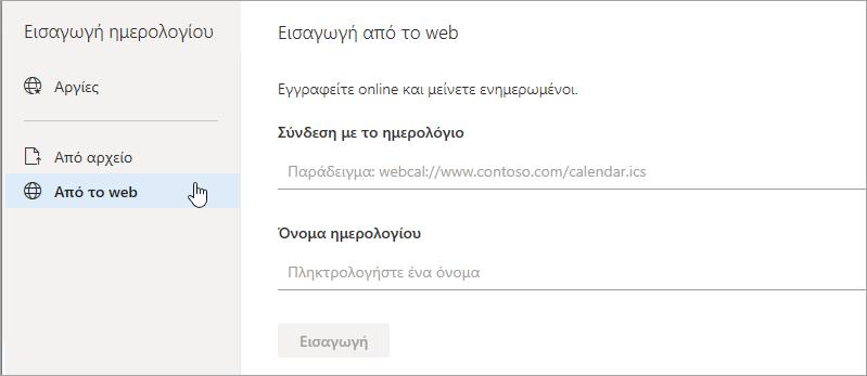 Στιγμιότυπο οθόνης της εισαγωγής από επιλογή web