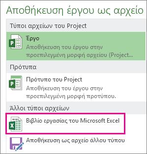 Αποθήκευση αρχείου του Project ως βιβλίο εργασίας του Microsoft Excel