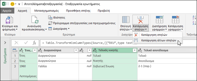 Power Query > Επεξεργασία ερωτήματος > Κατάργηση στηλών
