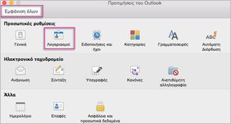 Πλαίσιο προτιμήσεων του Outlook