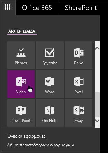 """Στιγμιότυπο οθόνης με το παράθυρο εφαρμογών στο οποίο είναι ενεργό το πλακίδιο """"Βίντεο""""."""
