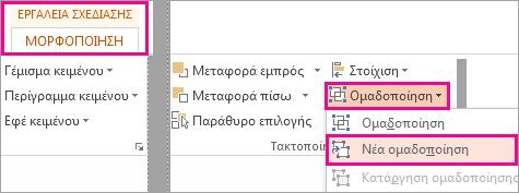 """Κουμπί """"Νέα ομαδοποίηση"""" στην καρτέλα """"Εργαλεία σχεδίασης/Μορφοποίηση"""""""