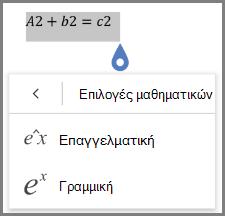 Εμφάνιση μαθηματικών εξισώσεων μορφές
