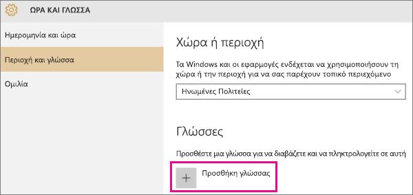 Προσθήκη γλώσσας στα Windows 10