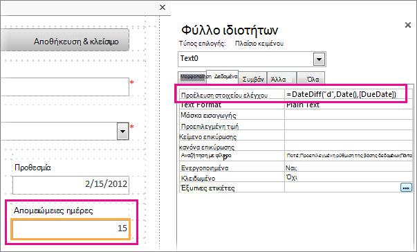 Εισαγωγή της συνάρτησης DateDiff στην ιδιότητα Προέλευση στοιχείου ελέγχου πλαισίου κειμένου.
