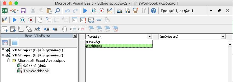 Επεξεργασία VBE που εμφανίζει την αναπτυσσόμενη λίστα με τα αντικείμενα επιλογής