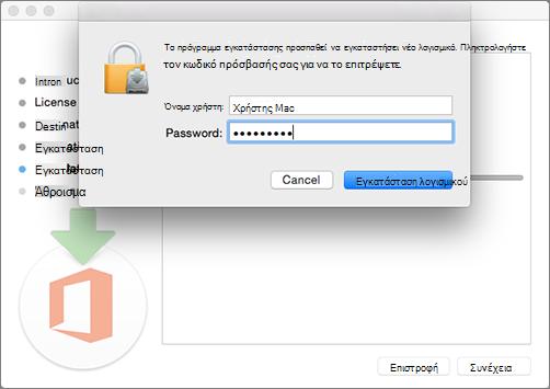 Εισαγάγετε τον κωδικό πρόσβασης διαχειριστή για να ξεκινήσετε την εγκατάσταση