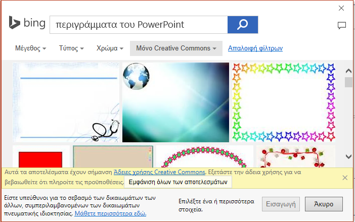 Αποτελέσματα αναζήτησης για το PowerPoint περιγράμματα στο Bing.