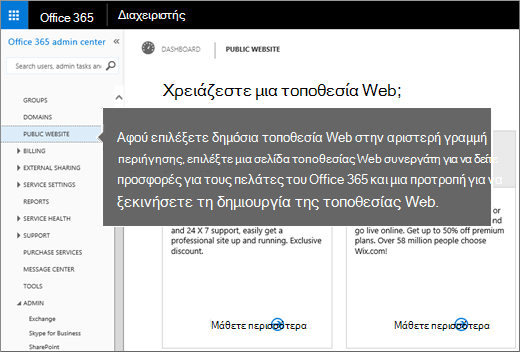 """Στο Office 365, επιλέξτε """"Δημόσια τοποθεσία Web"""""""