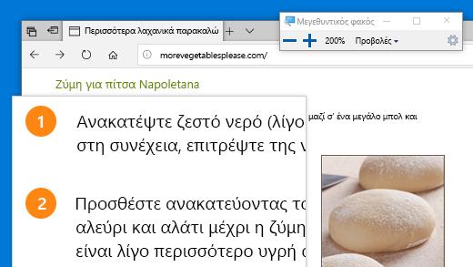"""Ανοίξτε γρήγορα τον Μεγεθυντικό φακό πατώντας το πλήκτρο με το λογότυπο των Windows + το σύμβολο """"συν"""" (+)."""