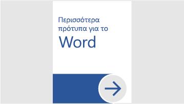 Περισσότερα πρότυπα για το Word