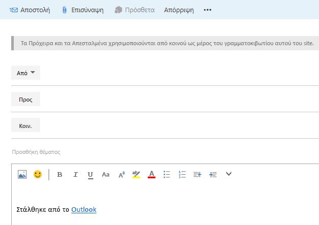 Προσθέστε διευθύνσεις σε ένα μήνυμα ηλεκτρονικού ταχυδρομείου στο γραμματοκιβώτιο τοποθεσίας