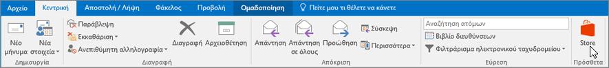 """Στιγμιότυπο οθόνης που εμφανίζει την """"Κεντρική"""" καρτέλα στο Outlook με το δείκτη στο εικονίδιο Store στην ομάδα """"Πρόσθετα""""."""