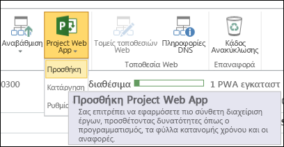 Project Web App > Προσθήκη