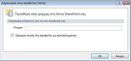 Προβολές λίστας στο SharePoint Designer