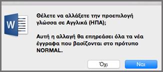 Προεπιλεγμένη γλώσσα στο Office για Mac