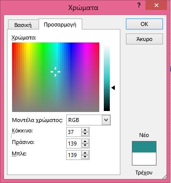 Επιλογή προσαρμοσμένου συνδυασμού χρωμάτων