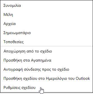 Λήψη μηνυμάτων ηλεκτρονικού ταχυδρομείου σχετικά με ένα πρόγραμμα