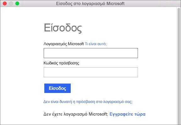 Εισαγάγετε τα διαπιστευτήρια για το λογαριασμό της Microsoft για να αποκτήσετε πρόσβαση σε υπηρεσίες που σχετίζονται με το λογαριασμό σας.