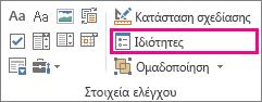 ιδιότητες του στοιχείου ελέγχου σε κατάσταση λειτουργίας προγραμματιστή
