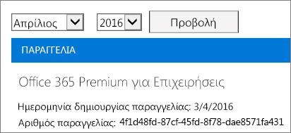 """Στιγμιότυπο οθόνης του μενού """"Χρεώσεις"""" στο Κέντρο διαχείρισης του Office 365."""
