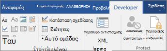 Στην καρτέλα προγραμματιστής, στην ομάδα στοιχεία ελέγχου, κάντε κλικ στην επιλογή Ιδιότητες