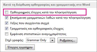 """Η επιλογή """"Ορθογραφικός έλεγχος κατά την πληκτρολόγηση"""""""