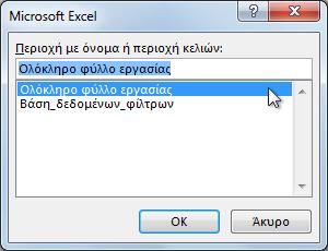 Παράθυρο διαλόγου του Microsoft Excel στο Word