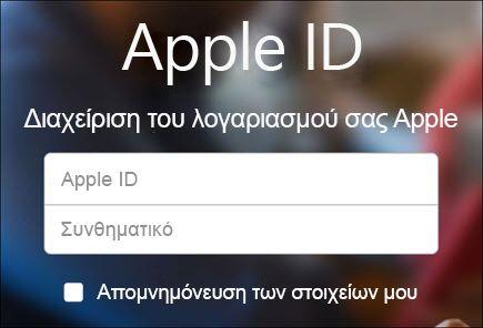 Συνδεθείτε με το όνομα χρήστη και τον κωδικό πρόσβασής σας στο iCloud