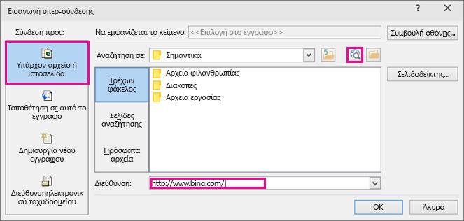 Εμφανίζει το παράθυρο διαλόγου με επιλεγμένο το στοιχείο εισαγωγής σύνδεσης με τοποθεσία Web