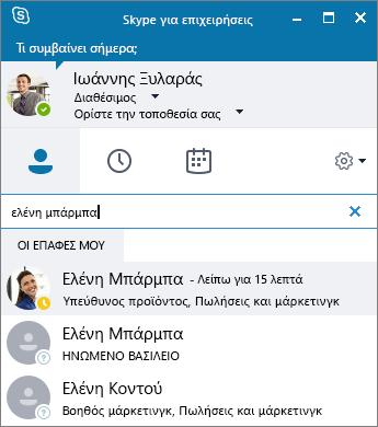 Στιγμιότυπο οθόνης με το παράθυρο του Skype για επιχειρήσεις κατά την αναζήτηση για μια επαφή που θέλετε να προσθέσετε στη λίστα σας.