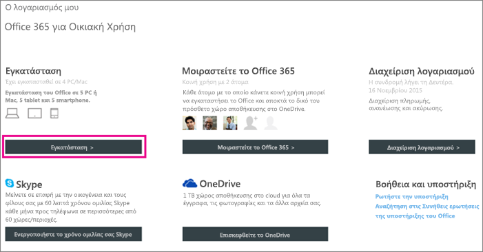 """Στιγμιότυπο οθόνης της σελίδας """"Ο λογαριασμός μου"""" με επιλεγμένο το κουμπί """"Εγκατάσταση""""."""