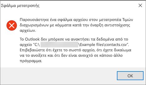 Αυτό είναι το μήνυμα σφάλματος που εμφανίζεται όταν το αρχείο .csv είναι κενό.