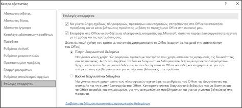 """Η ενότητα """"Επιλογές προστασίας προσωπικών δεδομένων"""" των ρυθμίσεων του Κέντρου αξιοπιστίας στο Office για Windows"""