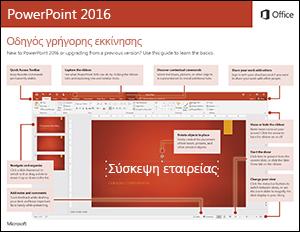 Οδηγός γρήγορης εκκίνησης του PowerPoint 2016 (Windows)