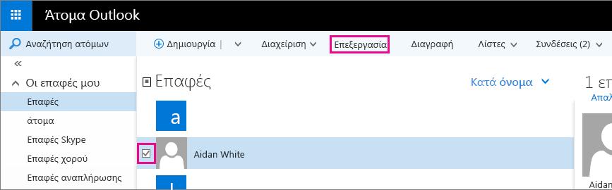 """Στιγμιότυπο οθόνης τμήματος της σελίδας """"Άτομα στο Outlook"""".Στο στιγμιότυπο οθόνης, είναι επιλεγμένο το πλαίσιο ελέγχου δίπλα σε ένα όνομα επαφής και υπάρχει μια επεξήγηση για την εντολή """"Επεξεργασία"""" στη γραμμή εργαλείων."""