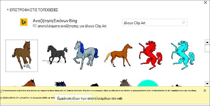 """Η αναζήτηση για """"εικόνα clip art με άλογα"""" σάς προσφέρει μια ποικιλία από εικόνες με μια άδεια χρήσης Creative Commons."""
