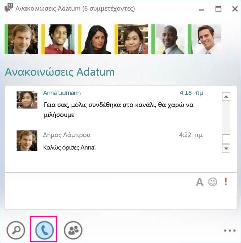 Στιγμιότυπο οθόνης του κουμπιού κλήσης στο κανάλι συνομιλίας