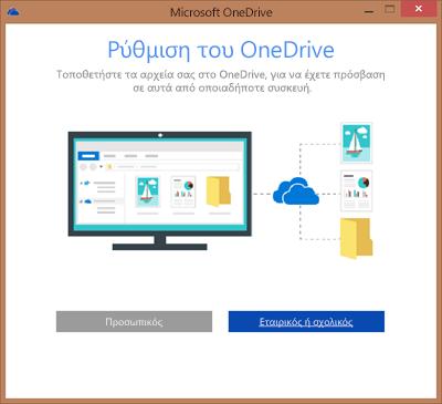 """Στιγμιότυπο οθόνης του παραθύρου διαλόγου """"Ρύθμιση του OneDrive"""" κατά τη ρύθμιση για συγχρονισμό του OneDrive για επιχειρήσεις"""