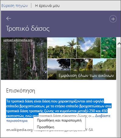 Ερευνητής - Δείτε όλες τις εικόνες, προσθέστε κείμενο ή προσθέστε και αναφέρετε κείμενο
