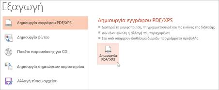 Αποθήκευση παρουσίασης ως PDF