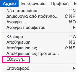Εξαγωγή αρχείου στο PowerPoint 2016 για Mac