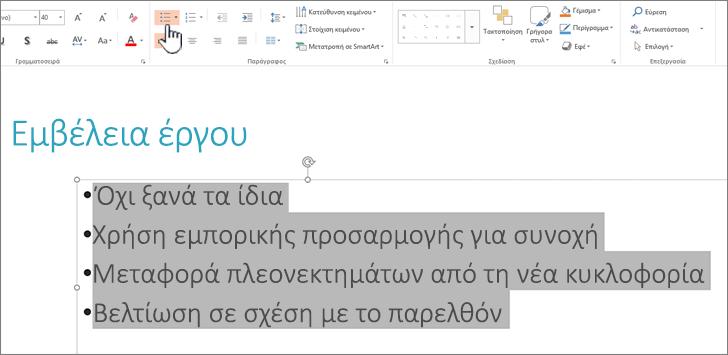Επιλεγμένο κείμενο με εφαρμοσμένες κουκκίδες