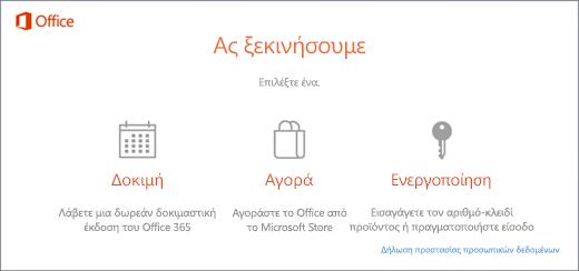 Στιγμιότυπο οθόνης που εμφανίζει τις προεπιλεγμένες επιλογές δοκιμής, αγοράς ή ενεργοποίησης για έναν υπολογιστή που παρέχεται με προεγκατεστημένο το Office.